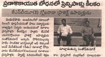 FOP @ SITM article on Andhra jyothy