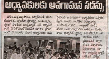 FOP @ SITM article on eenadu