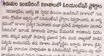 FOP @ Tirumala Engg College news on AndhraBhoomi